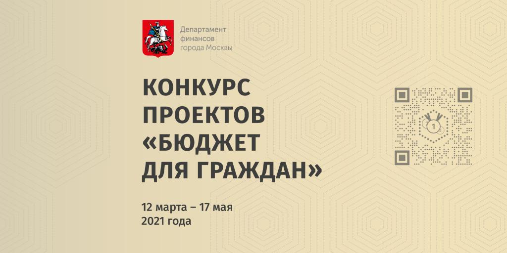 Конкурс «Бюджет для граждан»